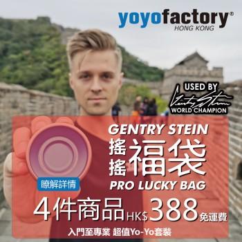 Gentry Stein PRO Lucky Bag